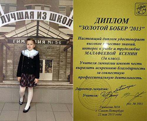 дочь Вячеслава Малафеева