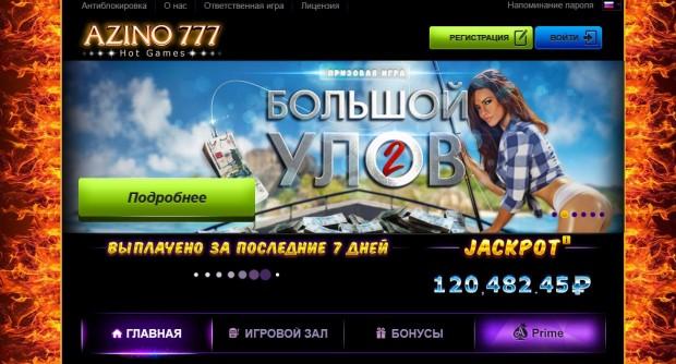 Azino777: самые популярные игры