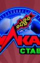 Вулкан Ставка: официальный сайт и его возможности